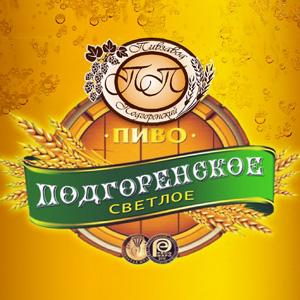 Пиво «Подгоренское»