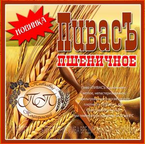 Пиво «ПИВАСЪ пшеничное»