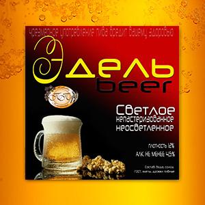Пиво «Эдель Beer»