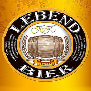 Пиво «Lebend Bier»