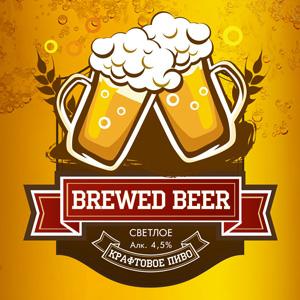 Пиво «Brewed»