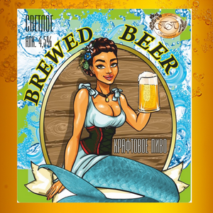 Пиво «Brewed Beer»
